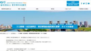 北区選挙区・東京都議会議員補欠選挙 ネット討論会