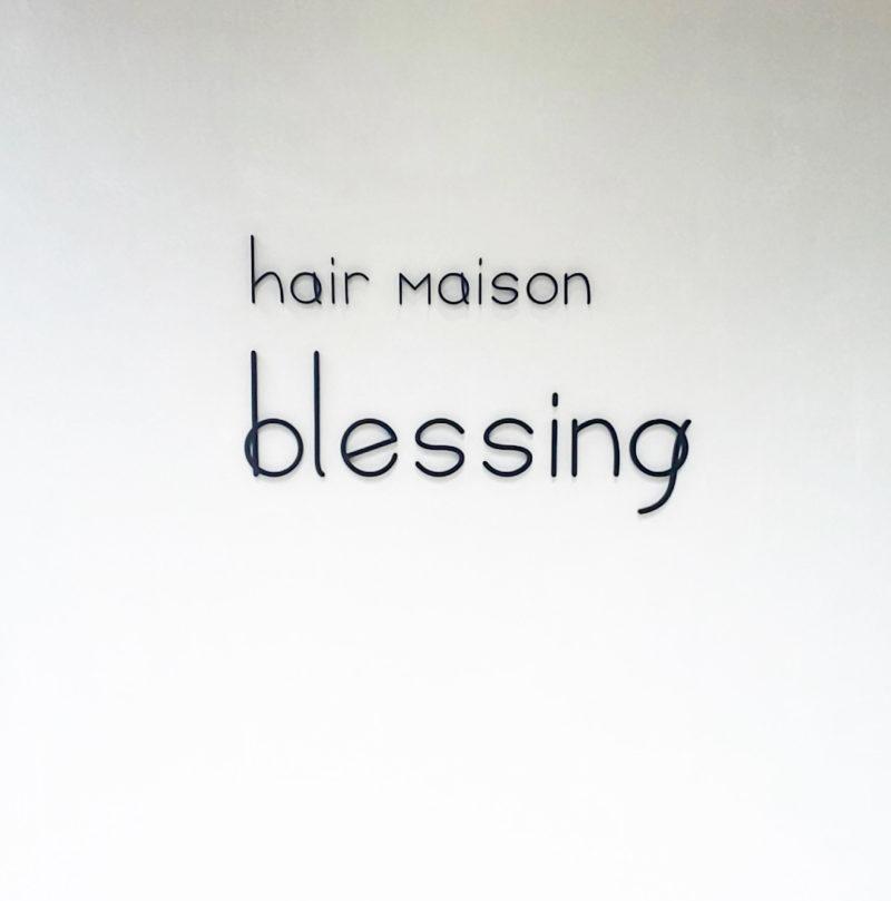 赤羽 ヘアーメゾン ブレッシング(hair maison blessing)