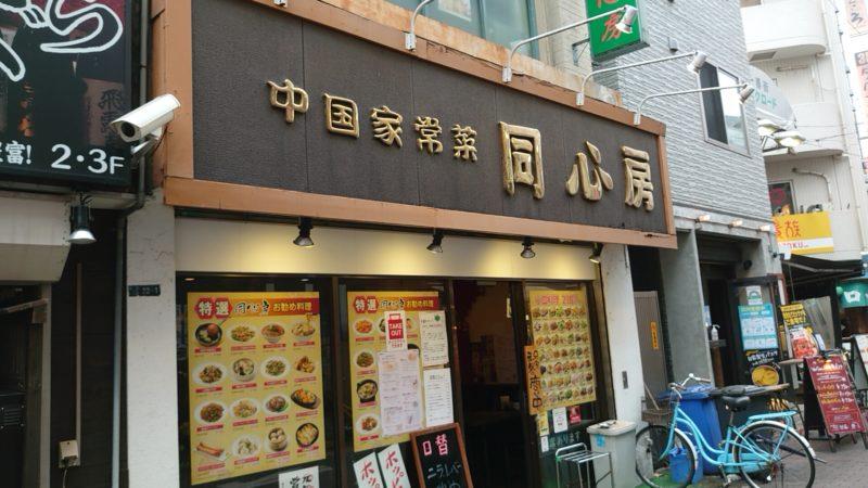 中国家常菜 同心房 赤羽店