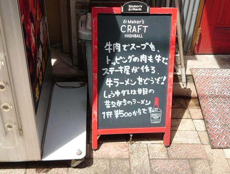 アイアン麺