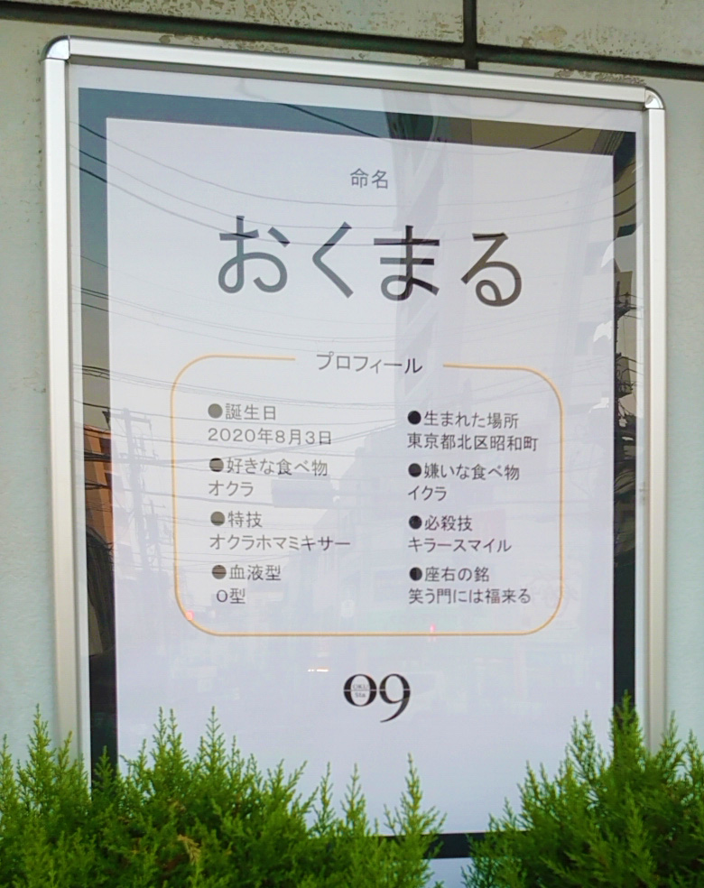 尾久駅 キャラクター おくまる