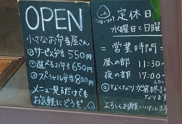 尾久 ココロ・コメテ