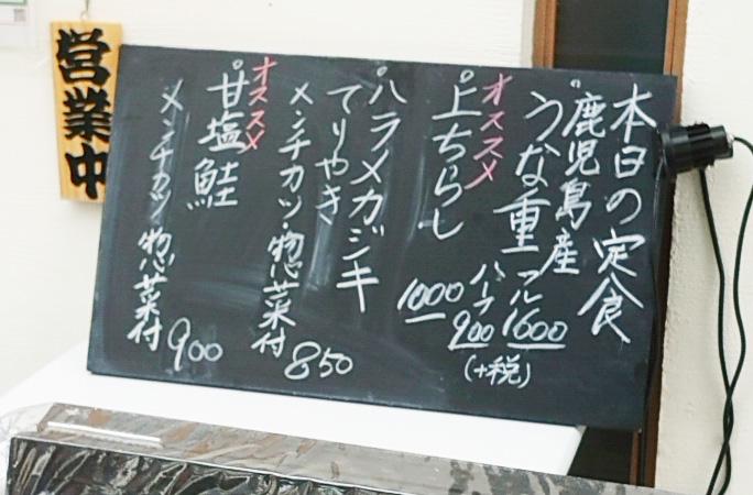 旬彩酒膳 すず家 メニュー