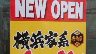 壱角家 赤羽店
