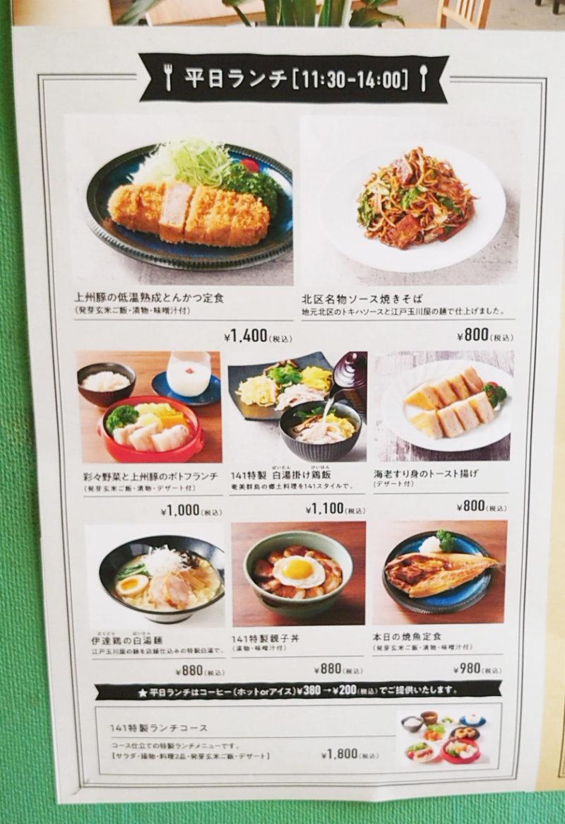 141 OUJI TABLE メニュー