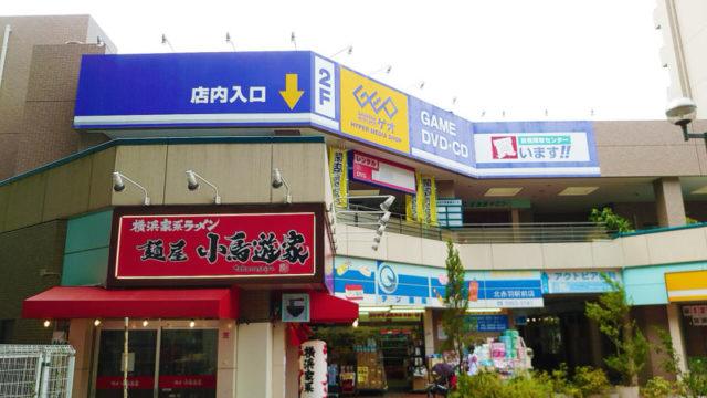 ゲオ北赤羽駅前店