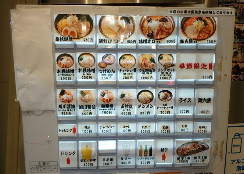 十条 北海道ラーメン 和虎