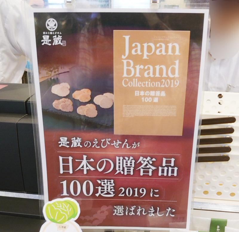 日本の贈答品100選