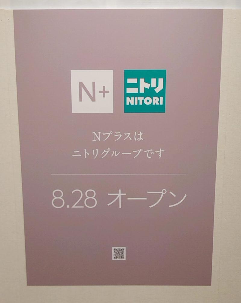 N+赤羽店