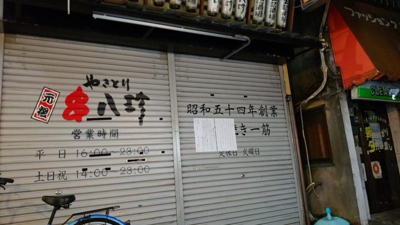 元祖やきとり串八珍 東十条店