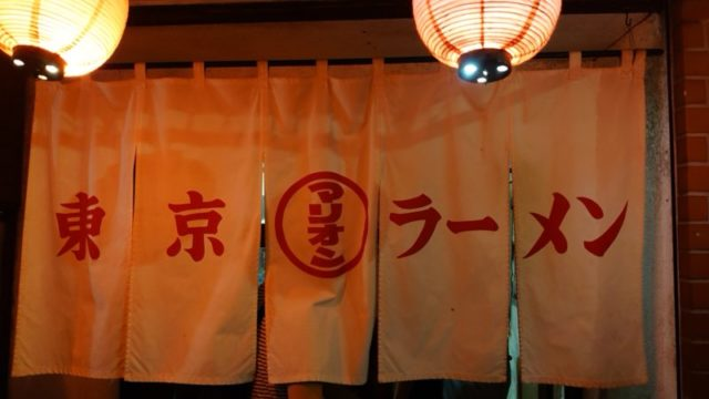 東京ラーメンマリオン