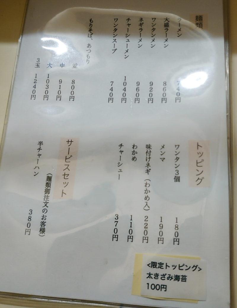 東京ラーメンマリオン メニュー