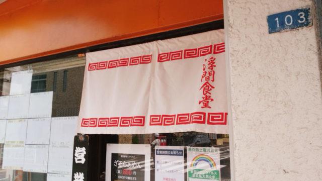 中華そば 浮間食堂
