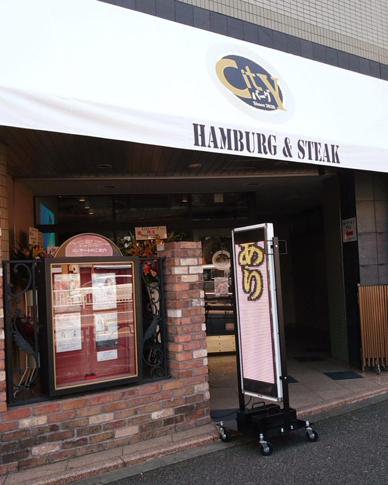 Cityバーグ 葡萄牛ハンバーグ