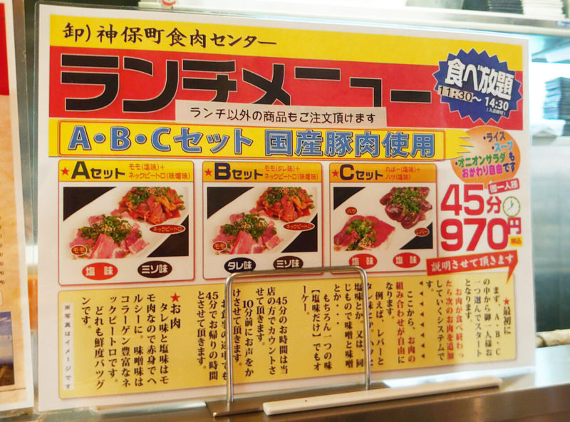 神保町食肉センター 赤羽店 ランチ焼肉食べ放題 メニュー