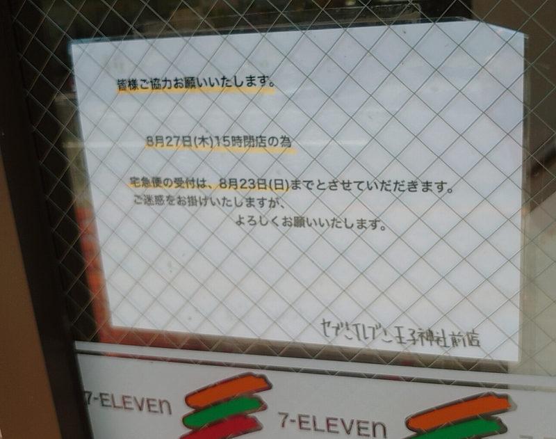 セブン-イレブン 北区王子神社前店
