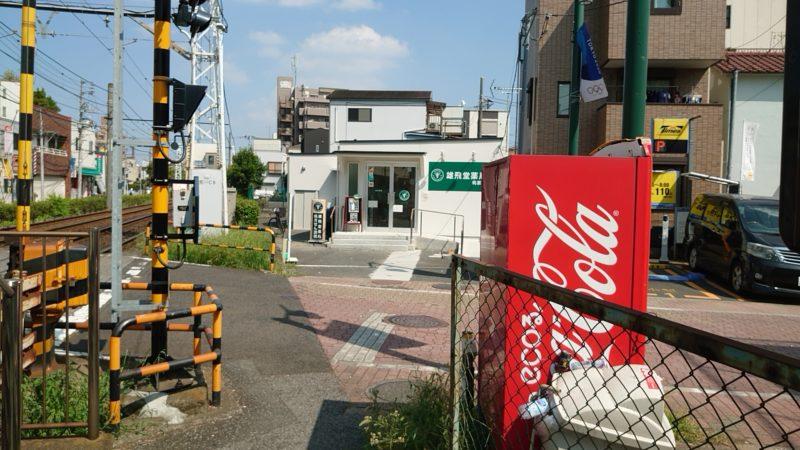 まいばすけっと都電梶原駅南店への行き方