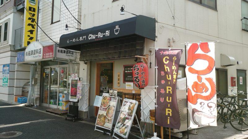 十条 CHU-RU-RI ちゅるり