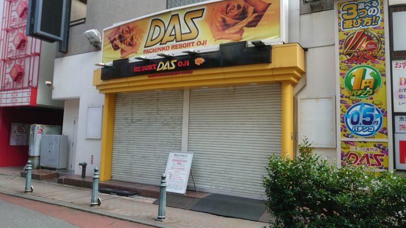 DAS王子店