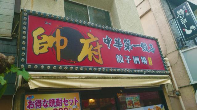 帥府 餃子酒場 王子店
