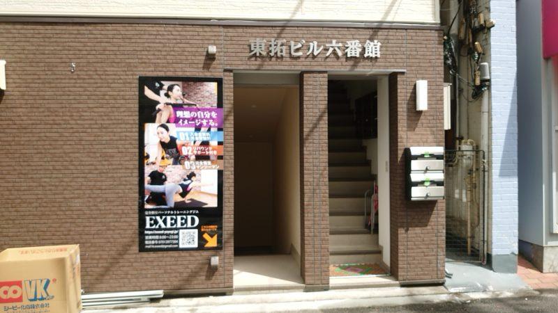 完全個室パーソナルトレーニングジムのEXEED(エクシード)赤羽店