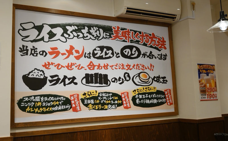 横浜家系ラーメン 壱角家 赤羽店 ライスの美味しい食べ方