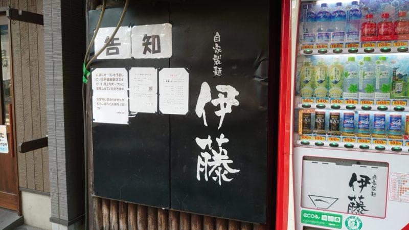 赤羽 伊藤