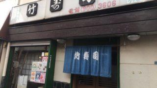 十条 竹寿司