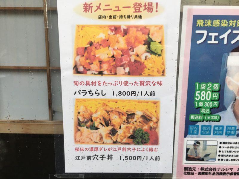 十条 竹寿司 新メニュー