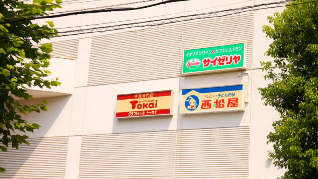 イオン赤羽北本通り店