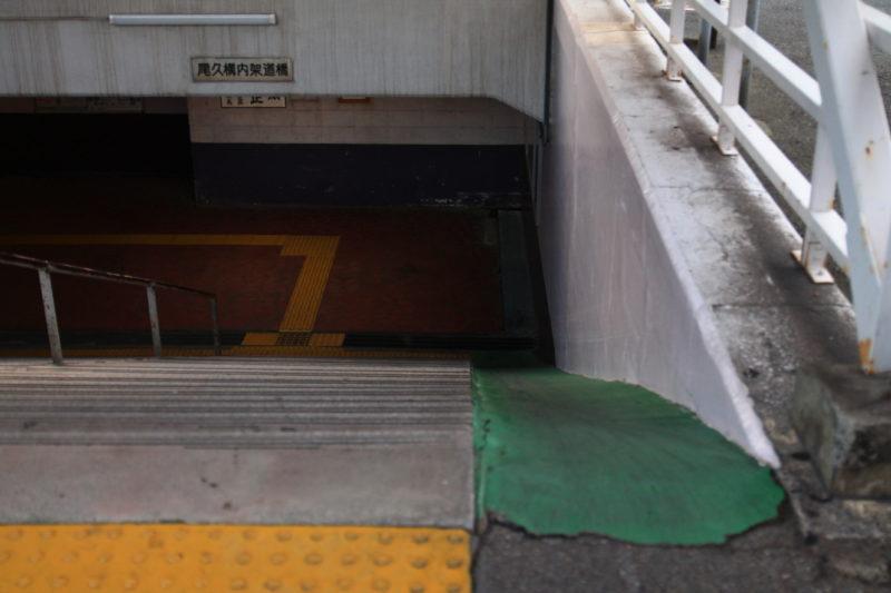 尾久駅 地下道