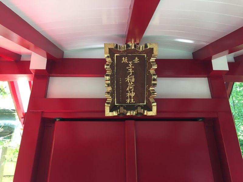 赤坂王子稲荷神社 社額