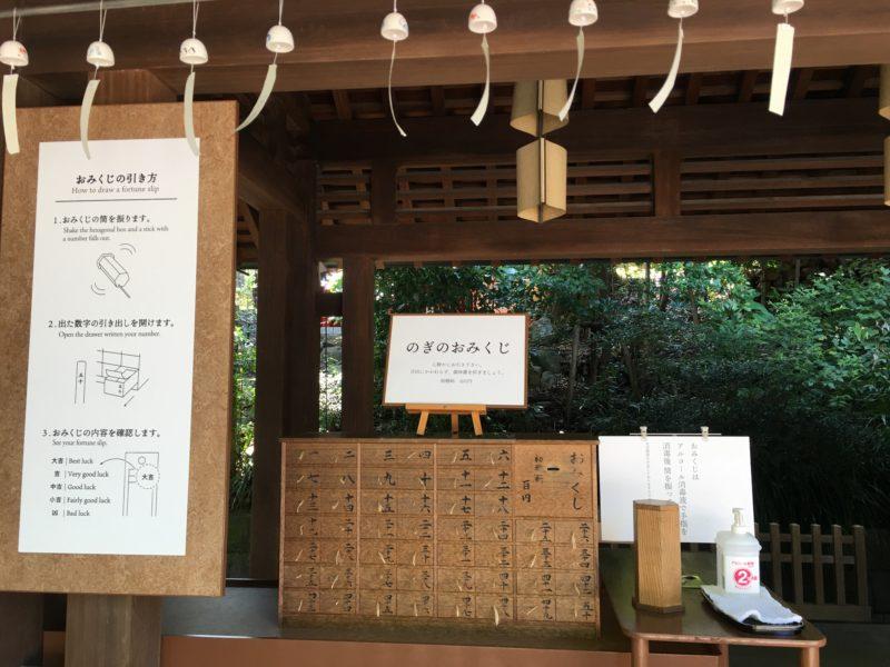 赤坂王子稲荷神社 おみくじ