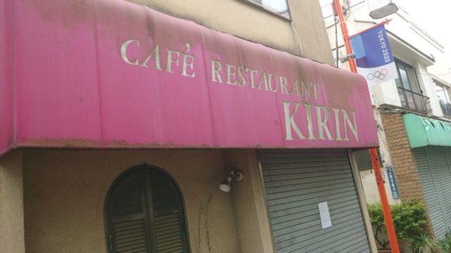 十条 KIRIN(キリン)