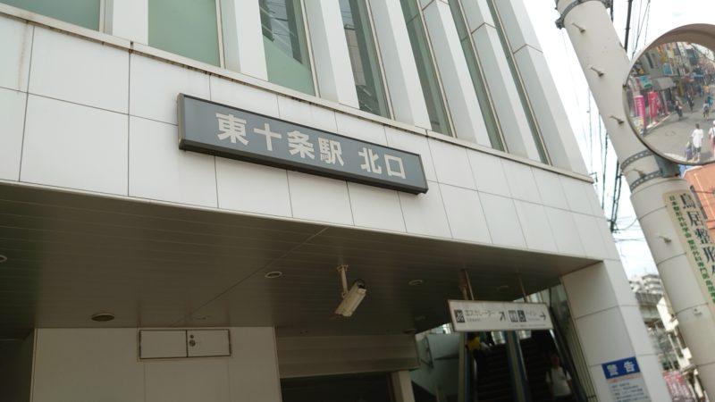 JR東十条駅