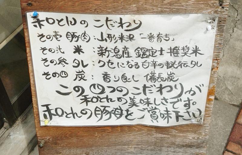 赤羽 炭火豚丼和とん 看板