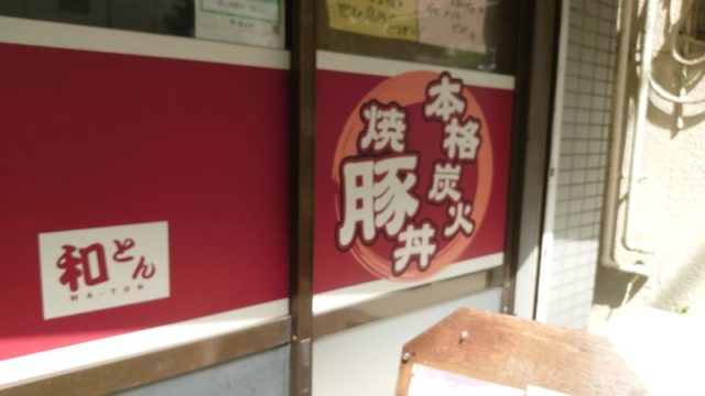 赤羽 炭火豚丼和とん