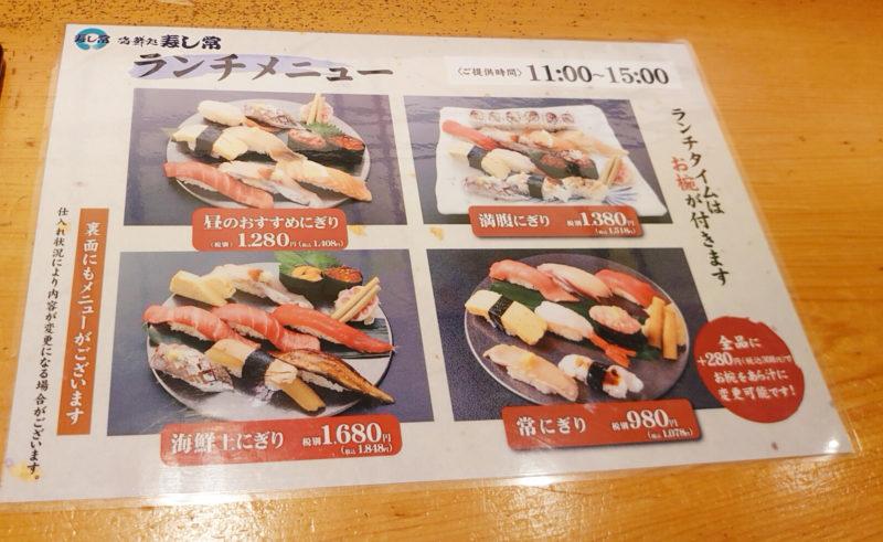 寿司常 ランチメニュー