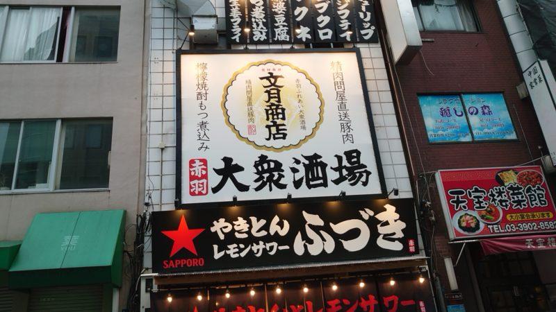 赤羽 文月商店