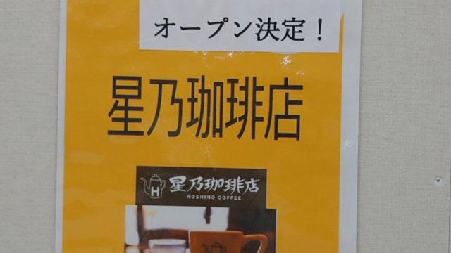 星乃珈琲店 赤羽店