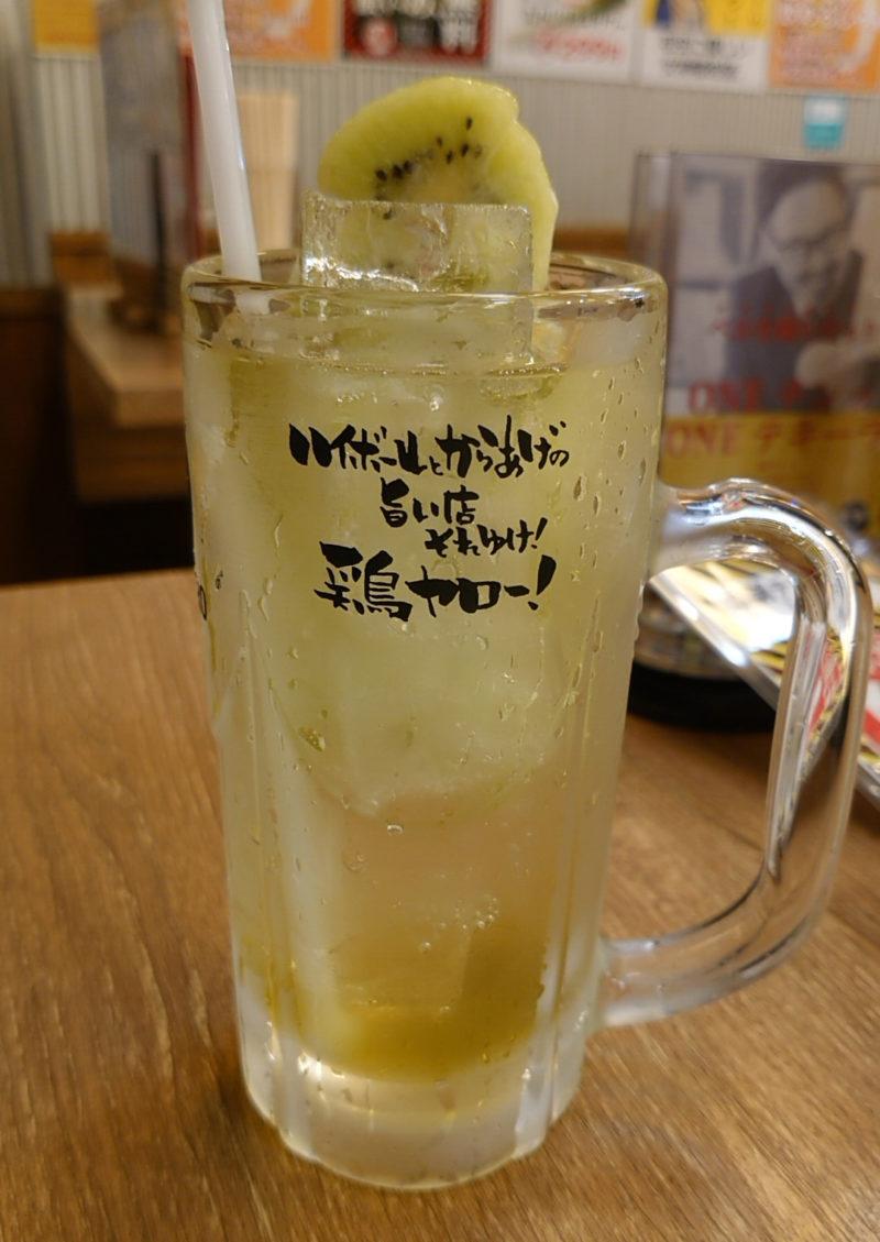 それゆけ鶏ヤロー東十条 生キウイサワー