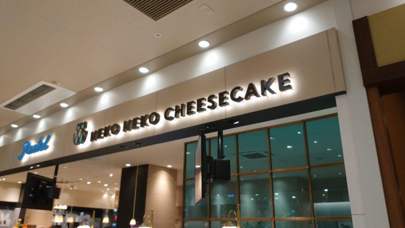 ねこねこチーズケーキ イトーヨーカドー店