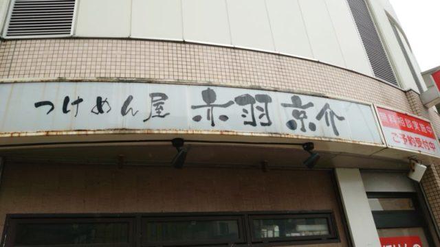 赤羽 京介