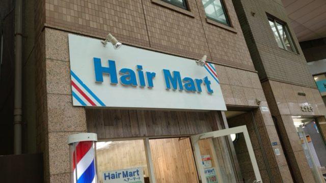Hair Mart 赤羽