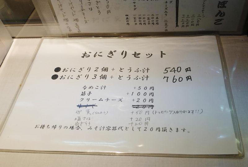 ぼんご板橋店メニュー