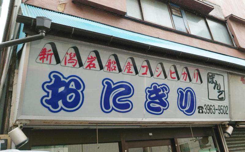 ぼんご板橋店