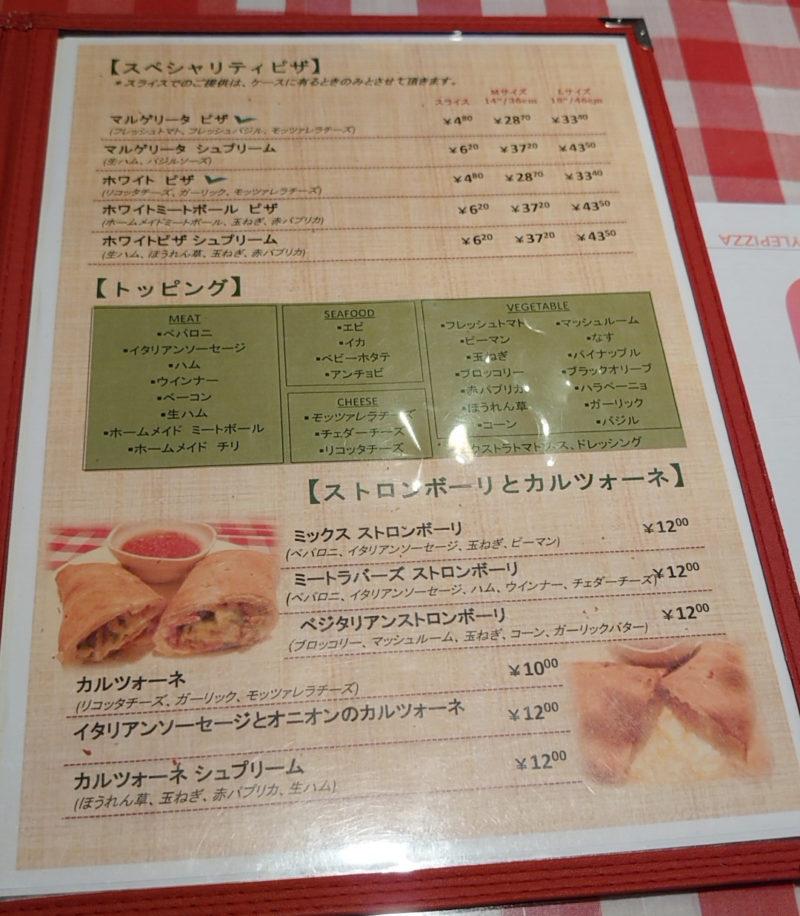 ラッコズニューヨークスタイルピザ メニュー