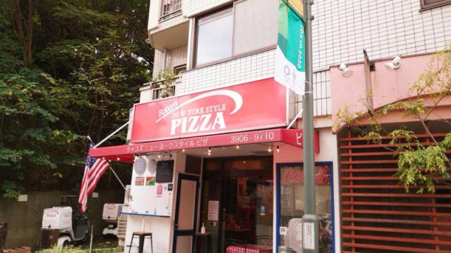 ラッコズニューヨークスタイルピザ
