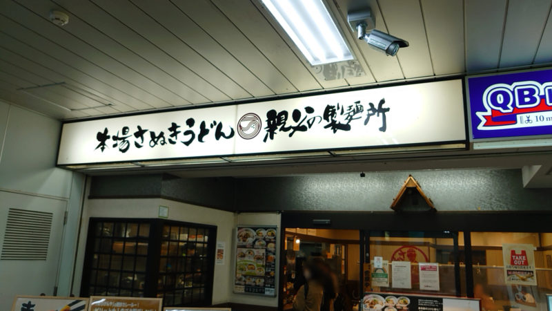 親父の製麺所 田端店