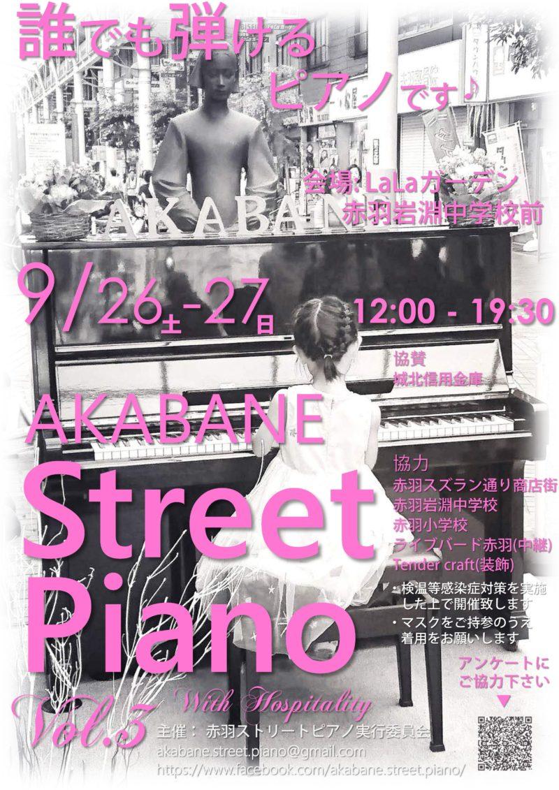 赤羽ストリートピアノ